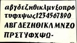 Grecs, Exemple, Grecs, n° 1