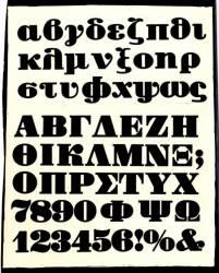 Grecs, Exemple, Grecs, n° 2