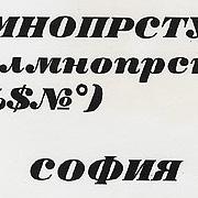 Sofia, Exemple, Sofia, n° 4