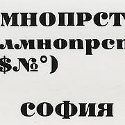 Sofia, Exemple, Sofia, n° 5