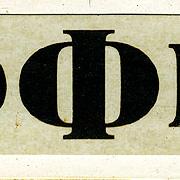 Sofia, Exemple, Sofia, n° 6