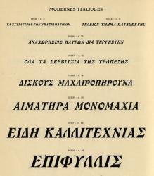 Modernes, Exemple, Modernes, n° 6