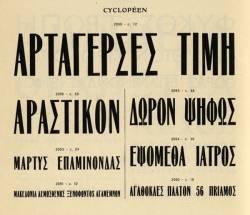 Cyclopéen, Exemple, Cyclopéen, n° 4