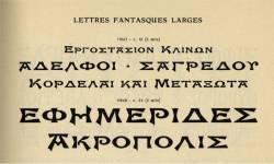 Fantasques Peignot, Exemple, Fantasques Peignot, n° 3