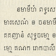 Khmèrs, Exemple, Khmèrs, n° 1, Batarde