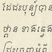 Khmèrs, Exemple, Khmèrs, n° 2, Chrieng  corps 40