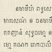 Khmèrs, Exemple, Khmèrs, n° 3, Chrieng