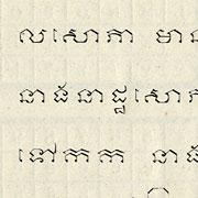 Khmèrs, Exemple, Khmèrs, n° 4, Mul