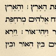 Hébreux, Exemple, Hébreux, n° 1