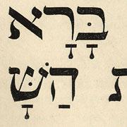 Hébreux, Exemple, Hébreux, n° 2