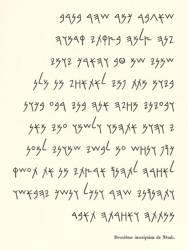 Araméen, Exemple, Araméen, n° 1