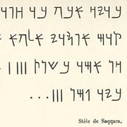 Araméen, Exemple, Araméen, n° 2