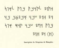 Araméen, Exemple, Araméen, n° 4