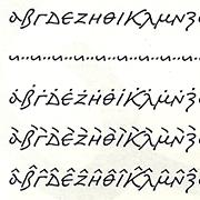 Copte scripte, Exemple, Copte scripte, n° 1