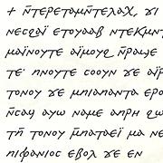 Copte scripte, Exemple, Copte scripte, n° 2