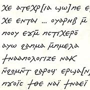 Copte scripte, Exemple, Copte scripte, n° 3