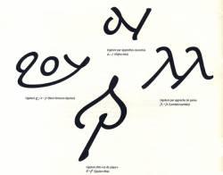 Copte scripte, Exemple, Copte scripte, n° 4